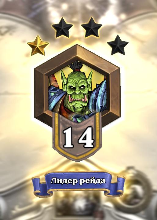14 ранг